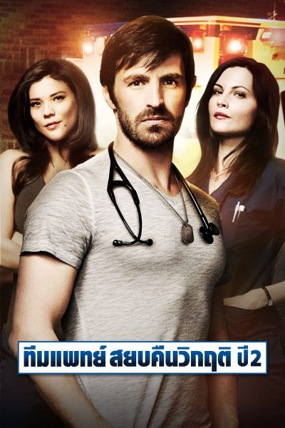 The Night Shift S.02 The Night Shift S.02 Ep.08