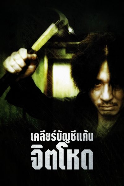 Old Boy (2003) เคลียร์บัญชีแค้นจิตโหด