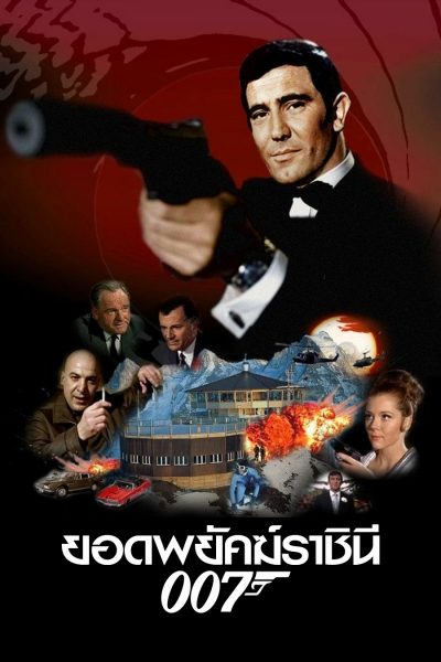 หนัง On Her Majesty's Secret Service On Her Majesty's Secret Service