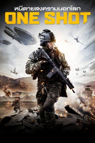 หนัง One shot หนีตายสงครามนอกโลก