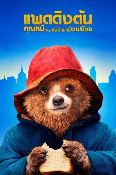 Paddington แพดดิงตัน คุณหมี หนีป่ามาป่วนเมือง