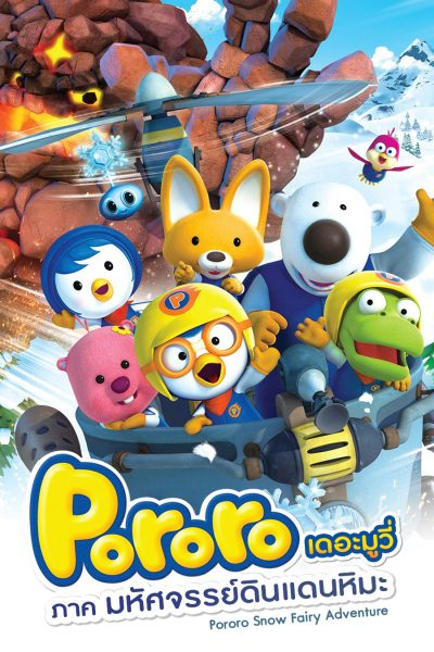 หนัง Pororo Snow Fairy Adventure