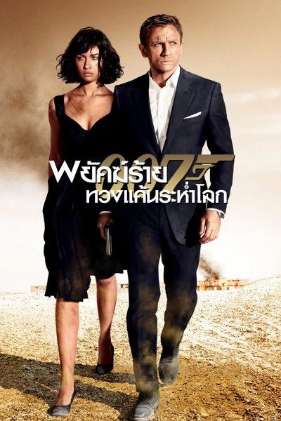 Quantum of Solace 007 พยัคฆ์ร้ายทวงแค้นระห่ำโลก