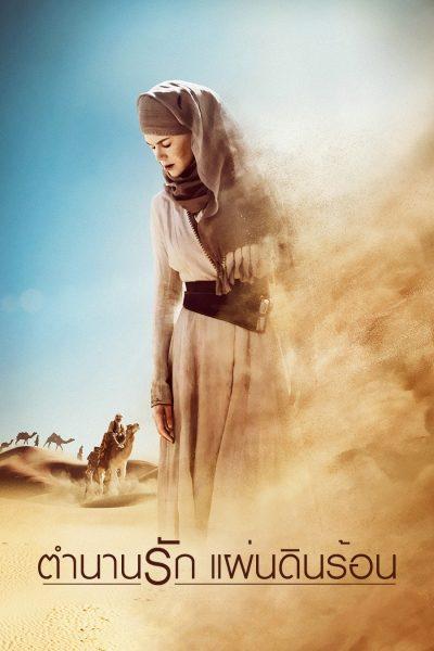 หนัง Queen of the Desert ตำนานรักแผ่นดินร้อน