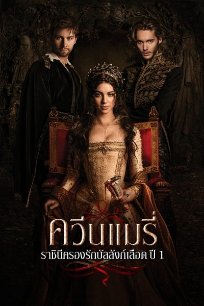Reign S.01 Reign S.01 Ep.01