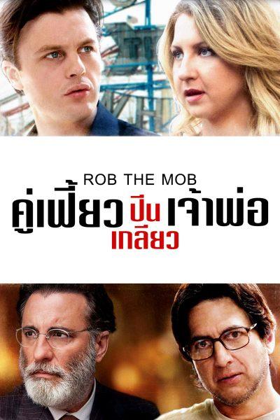 Rob The Mob คู่เฟี้ยวปีนเกลียวเจ้าพ่อ
