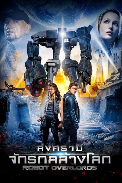 หนัง Robot Overlords สงครามเครื่องจักรล้างโลก