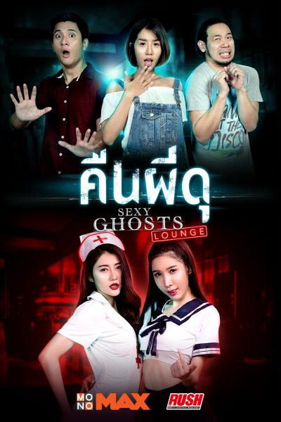 หนัง Rush Mini Series : Sexy Ghosts Lounge