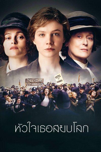 หนัง Suffragette หัวใจเธอสยบโลก