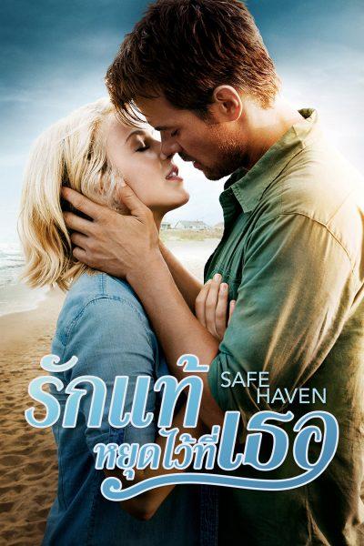 Safe Haven รักแท้หยุดไว้ที่เธอ