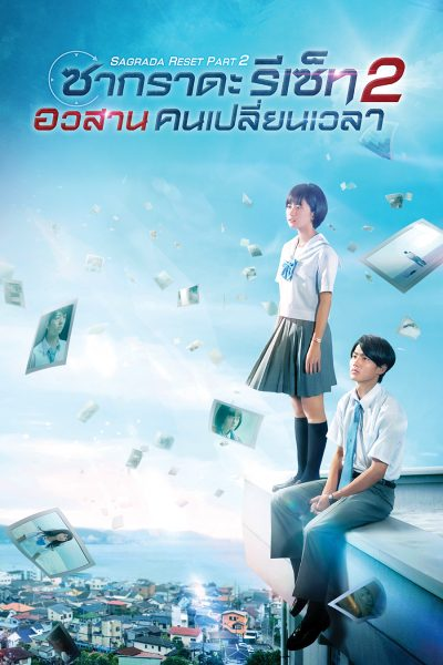 หนัง Sagrada Reset Part II