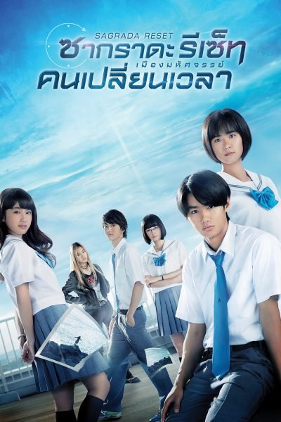 หนัง Sagrada Reset Part I