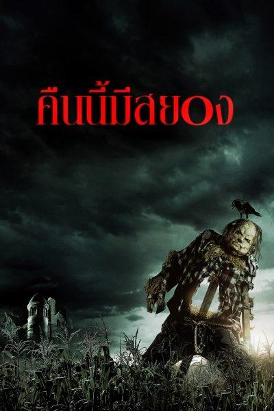 ดูหนัง คืนนี้มีสยอง Scary Stories to Tell in the Dark