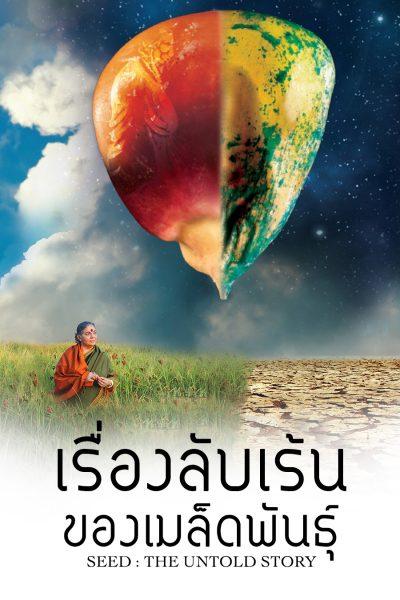 หนัง Seed : The Untold Story เรื่องลับเร้นของเมล็ดพันธุ์