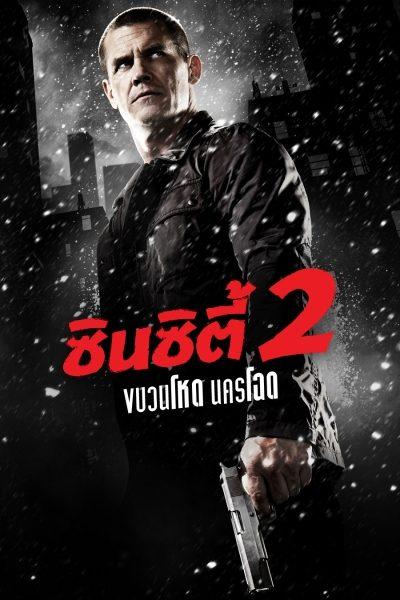 Sin City 2 ซินซิตี้ 2 ขบวนโหด นครโฉด