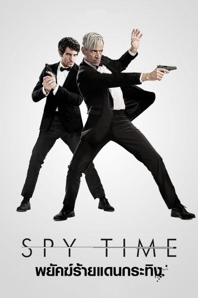 หนัง Spy Time พยัคฆ์ร้ายแดนกระทิง