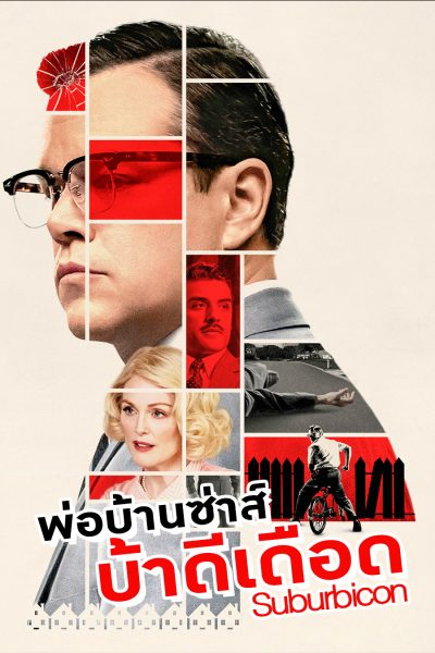 Suburbicon พ่อบ้านซ่าส์ บ้าดีเดือด