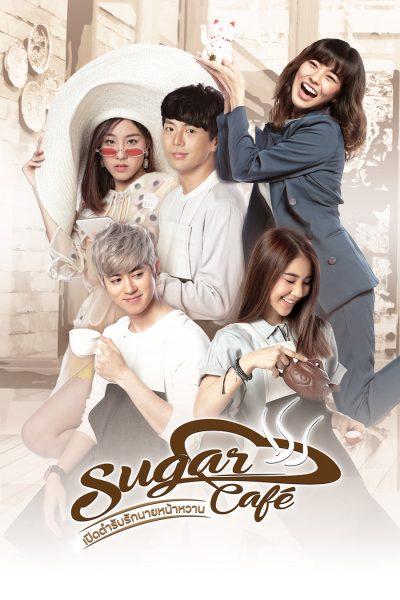 เปิดตำรับรักนายหน้าหวาน Sugar Cafe