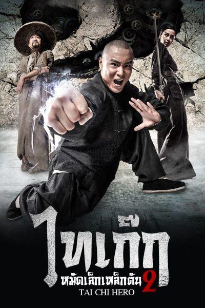 หนัง Tai Chi Hero ไทเก็ก หมัดเล็กเหล็กดัน 2