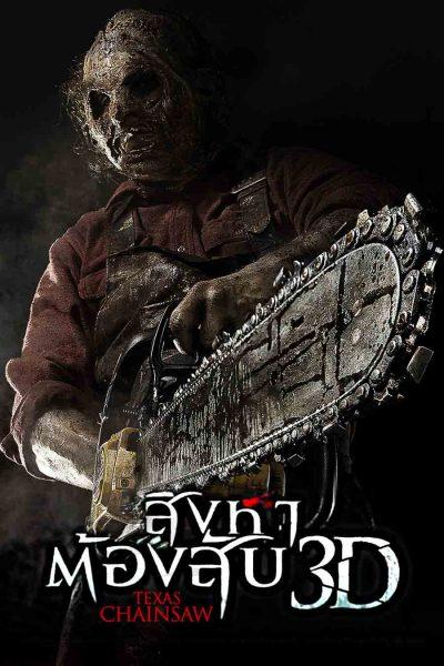Texas Chainsaw Massacre 3d สิงหา ต้องสับ