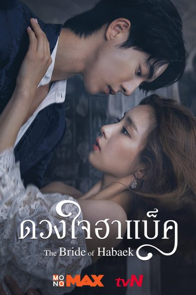 หนัง The Bride of Habaek
