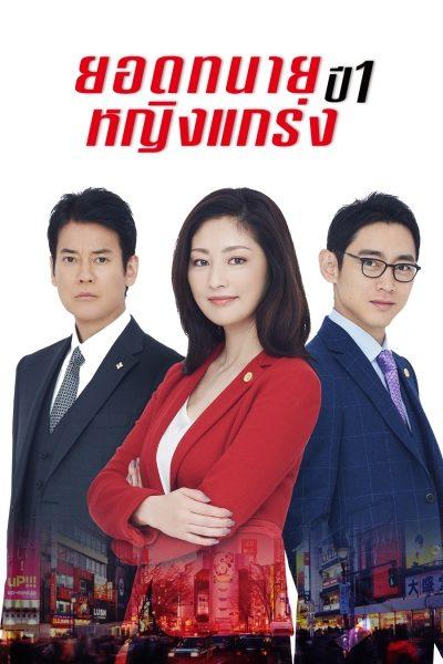 The Good Wife (JP) S.01 ยอดทนายหญิงแกร่ง ปี 1
