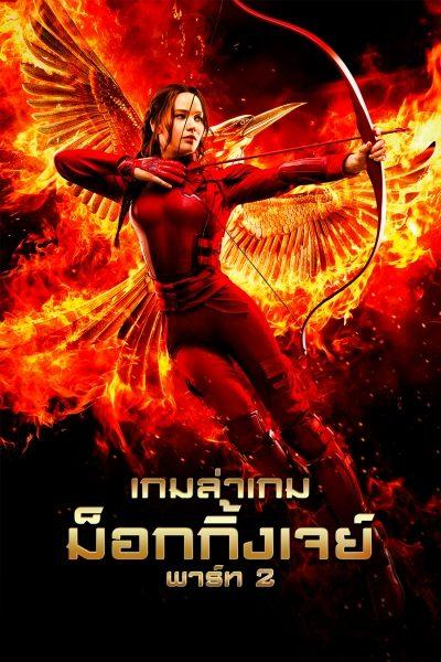 The Hunger Games: Mockingjay Part 2 เกมล่าเกม ม็อกกิ้งเจย์ พาร์ท 2