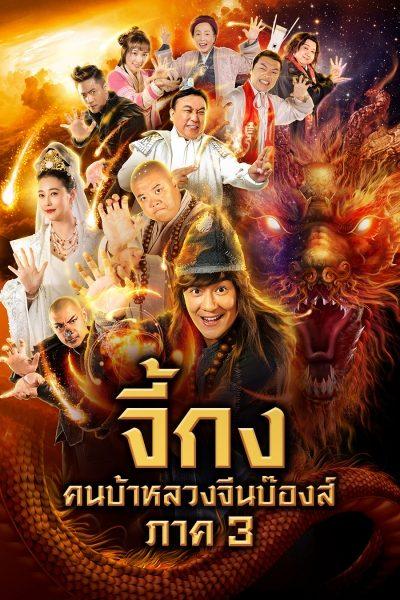 จี้กง คนบ้าหลวงจีนบ๊องส์ ภาค 3 The Incredible Monk3