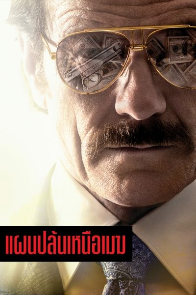 The Infiltrator แผนปล้นเหนือเมฆ