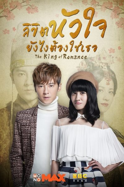 The King of Romance The King of Romance Episode 01