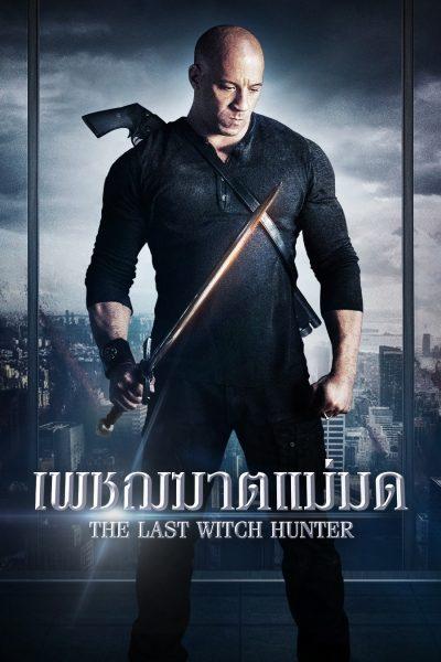 The Last Witch Hunter เดอะ ลาสต์ วิทซ์ ฮันเตอร์ เพชฌฆาตแม่มด