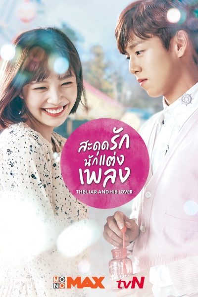 The Liar and His Lover The Liar and His Lover  Episode 01