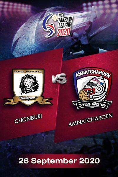 การแข่งขันตะกร้อไทยแลนด์ลีก 2563 ชลบุรี VS อำนาจเจริญ (26 ก.ย.63) The Takraw League 2020 Chonburi VS Amnatcharoen