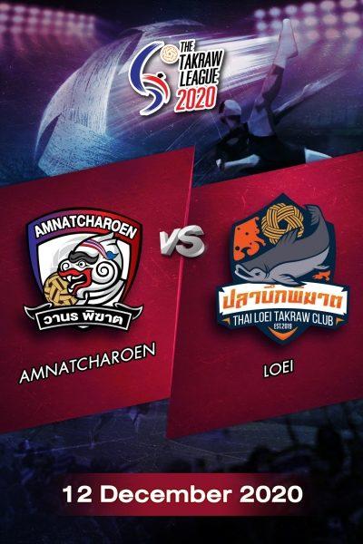 The Takraw League 2020 Amnatcharoen VS Loei การแข่งขันตะกร้อไทยแลนด์ลีก 2563 อำนาจเจริญ VS เลย (12 ธ.ค.63)
