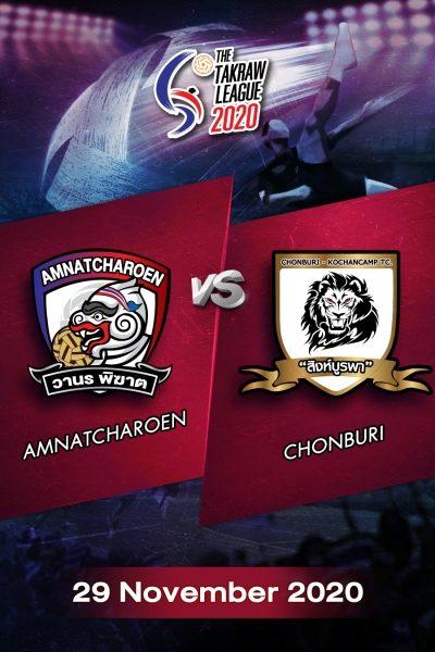The Takraw League 2020 Amnatcharoen VS Chonburi การแข่งขันตะกร้อไทยแลนด์ลีก 2563 อำนาจเจริญ VS ชลบุรี (29 พ.ย.63)