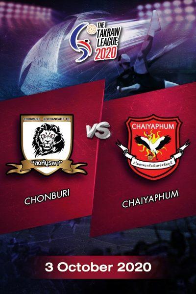 การแข่งขันตะกร้อไทยแลนด์ลีก 2563 ชลบุรี VS ชัยภูมิ (3 ต.ค.63) The Takraw League 2020 Chonburi VS Chaiyaphum