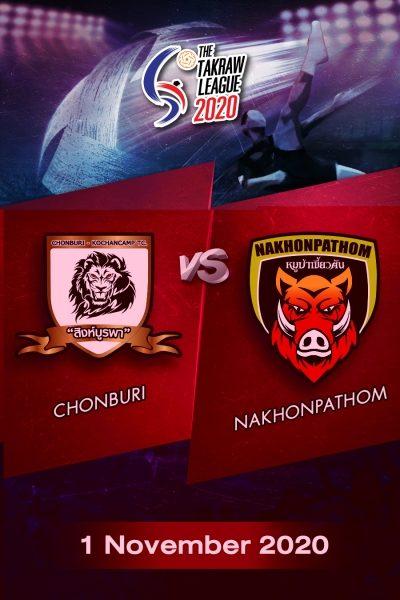 The Takraw League 2020 Chonburi VS Nakhonpathom การแข่งขันตะกร้อไทยแลนด์ลีก 2563 ชลบุรี VS นครปฐม (1 พ.ย.63)