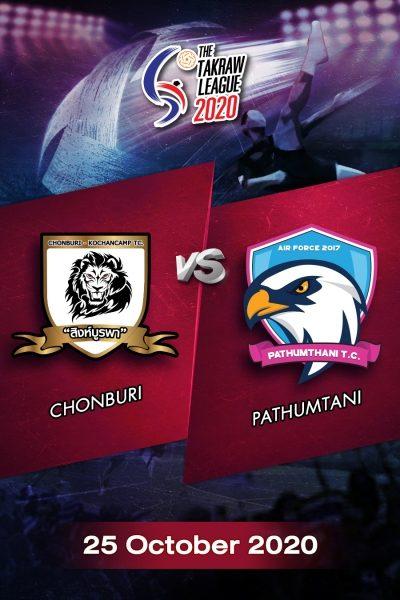 การแข่งขันตะกร้อไทยแลนด์ลีก 2563 ชลบุรี VS ปทุมธานี (25 ต.ค.63) The Takraw League 2020 Chonburi VS Pathumtani
