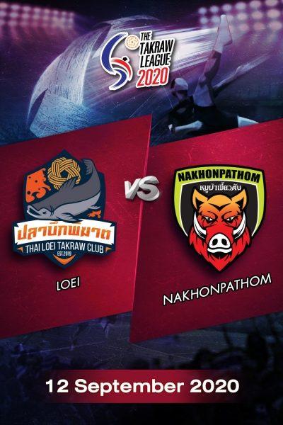 การแข่งขันตะกร้อไทยแลนด์ลีก 2563 เลย VS นครปฐม (12 ก.ย.63) The Takraw League 2020 Loei VS Nakhonpathom