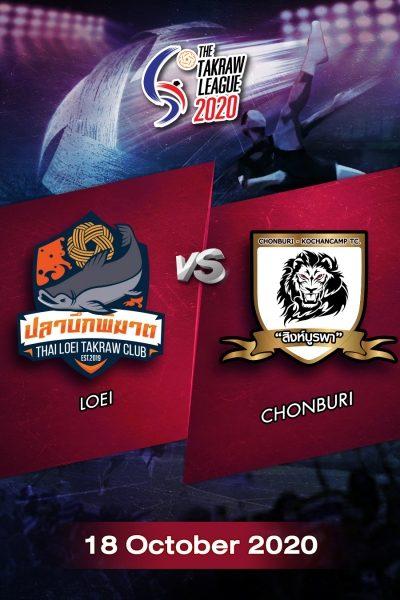 การแข่งขันตะกร้อไทยแลนด์ลีก 2563 เลย VS ชลบุรี (18 ต.ค.63) The Takraw League 2020 Loei VS Chonburi