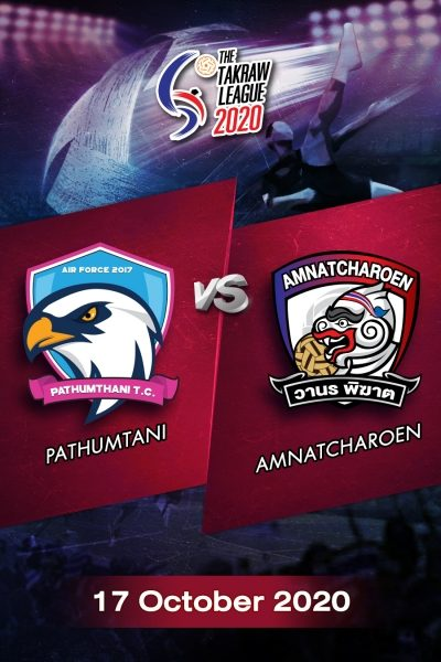 การแข่งขันตะกร้อไทยแลนด์ลีก 2563 ปทุมธานี VS อำนาจเจริญ (17 ต.ค.63) The Takraw League 2020 Pathumtani VS Amnatcharoen