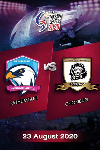 การแข่งขันตะกร้อไทยแลนด์ลีก 2563 ปทุมธานี VS ชลบุรี (23 ส.ค.63) The Takraw League 2020 Pathumtani VS Chonburi