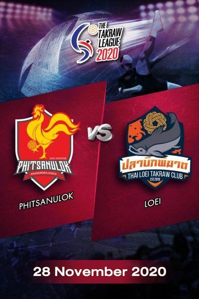 การแข่งขันตะกร้อไทยแลนด์ลีก 2563 พิษณุโลก VS เลย (28 พ.ย.63) The Takraw League 2020 Phitsanulok VS Loei