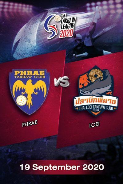 การแข่งขันตะกร้อไทยแลนด์ลีก 2563 แพร่ VS เลย (19 ก.ย.63) The Takraw League 2020 Phrae VS Loei