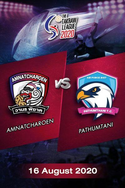 การแข่งขันตะกร้อไทยแลนด์ลีก 2563 อำนาจเจริญ VS ปทุมธานี (16 ส.ค.63) The Takraw League 2020 Amnatcharoen VS Pathumtani
