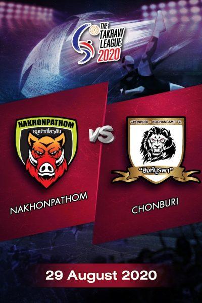 การแข่งขันตะกร้อไทยแลนด์ลีก 2563 นครปฐม VS ชลบุรี (29 ส.ค.63) The Takraw League 2020 Nakhonpathom VS Chonburi