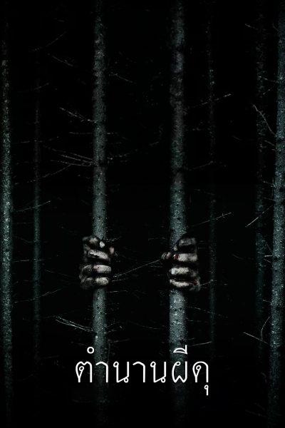 The Woods (Blair Witch) ตำนานผีดุ