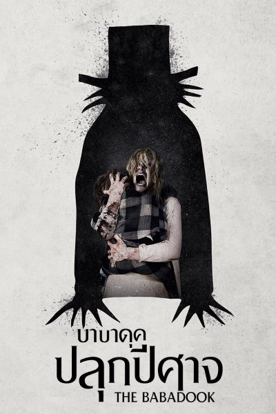 The Babadook บาบาดุค ปลุกปิศาจ