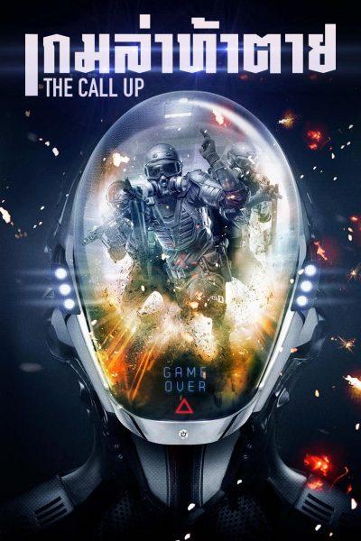The Call Up เกมล่าท้าตาย