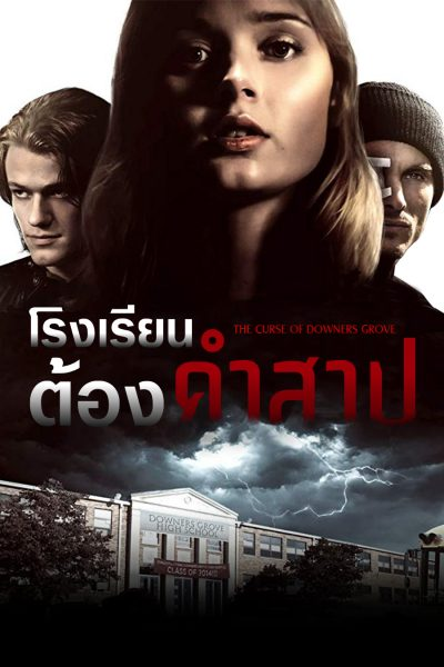 หนัง The Curse of Downers Grove